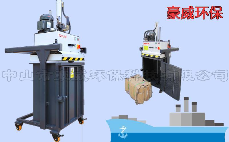 小型船用垃圾打包机